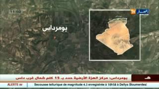 عاجل :هزة أرضية  بقوة 3.9 درجات تضرب منطقة دلس بولاية  بومرداس