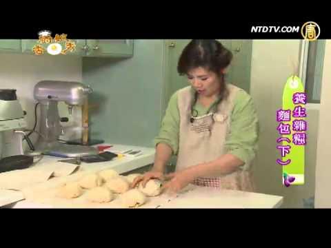廚娘香Q秀:養生雜糧麵包(下)