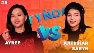 Tynda: Ayree vs Алтынай (Saryn)