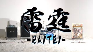 【MV】NEMOPHILA / 雷霆 -RAITEI-