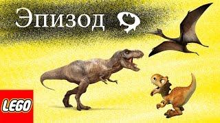 Лего мультик игра про динозавров.Эпизод 9.LEGO cartoon game about dinosaurs.Episode 9.레고.Лего игры