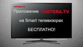"""Приложение ViNTERA.TV - ролик сети """"HDMEDIA"""""""