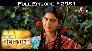 Sadhok Bamakhyapa - 14th September 2016 - সাধক বামাখ্যাপা - Full Episode