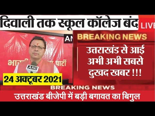 25 October 2021 I उत्तराखंड की ताजा खबर I Morning Uttarakhand news I UK news live today Iaaj ki news