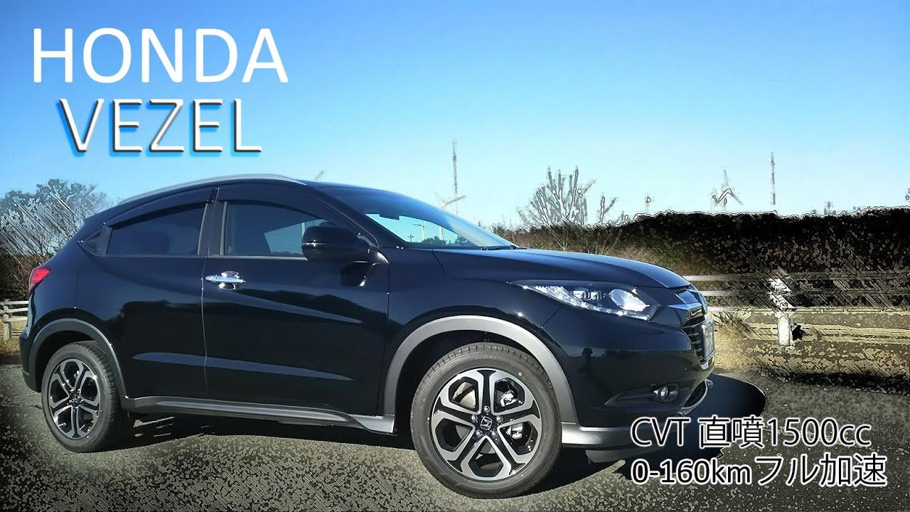 VEZEL ガソリン車 CVT1500cc 0,160kmフル加速