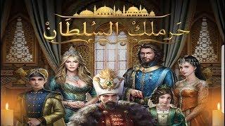 لعبة حرملك السلطان| حريم السلطان | Game of Sultans | للايفون و الاندرويد