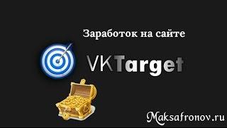 Очень хороший сайт для заработка денег|vktarget.ru|15 Заданий=5 рублей(Надеюсь вы меня простите за такие запинки ну это моё первое видео я надеюсь вы меня поняли. Музыка:Burak Yeter-Tuesdd..., 2017-01-06T12:21:34.000Z)