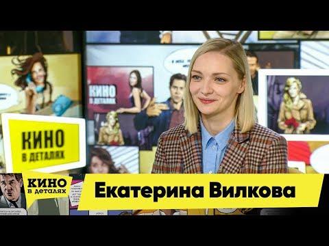 Екатерина Вилкова | Кино в деталях 02.04.2019 HD