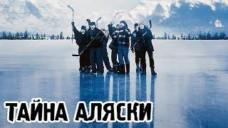 Тайна Аляски (1999) «Mystery, Alaska» - Трейлер (Trailer)