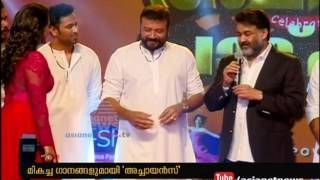 Achayans film audio released at Angamaly