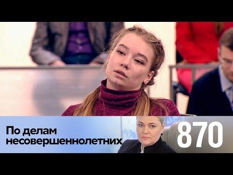 По делам несовершеннолетних | Выпуск 870