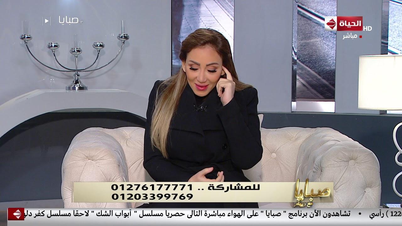 """صبايا مع ريهام - متصلة على الهواء """" أنا مدمنة ريهام سعيد """""""