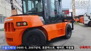 [판매중]중고지게차 두산D60S-5/ 2007년식/ 표…