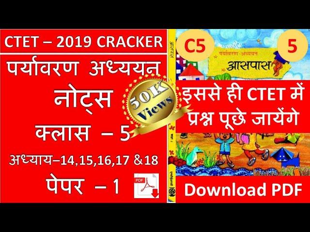 CTET 2018 - ???????? ?????? ????? ????? - 5 ???? - 14, 15, 16, 17 & 18 Hindi Club ??