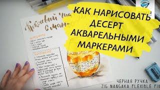 Рисуем десерт акварельными маркерами | Уроки рисования