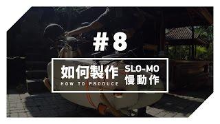 GoPro 教學 - #8 - 如何製作 Slo-Mo (慢動作)