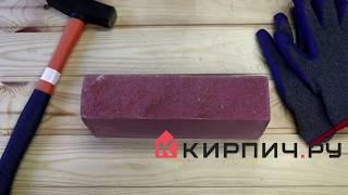 Обзор силикатный кирпич розовый одинарный рустированный ложок КЗСК