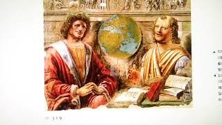 그리스로마 신화. 헤라클레이토스와 데모크리토스