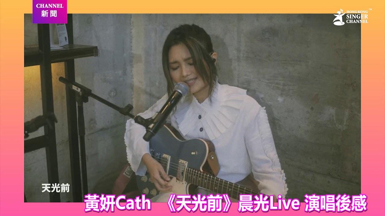 《天光前》Cath黃妍 - 晨光Live後感|Channel新聞