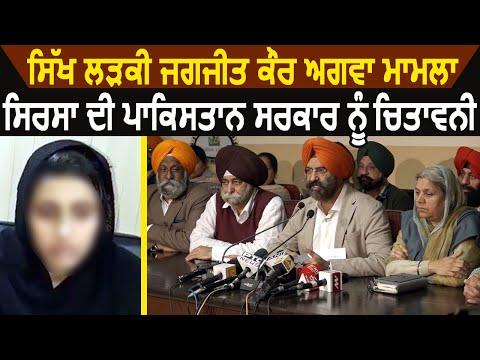 सिख लड़की Jagjit kaur अपहरण मामले में Manjinder Sirsa ने pakistan सरकार को दी चेतावनी