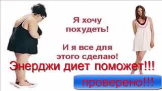 энерджи диет украина официальный сайт