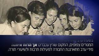Ramat Magshimim Video by abperi com