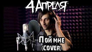 Скачать 4 апреля Пой мне Melizm Cover