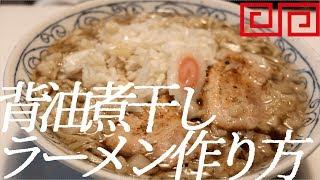 燕三条系背脂煮干しラーメン作り方37杯目。【飯テロ】