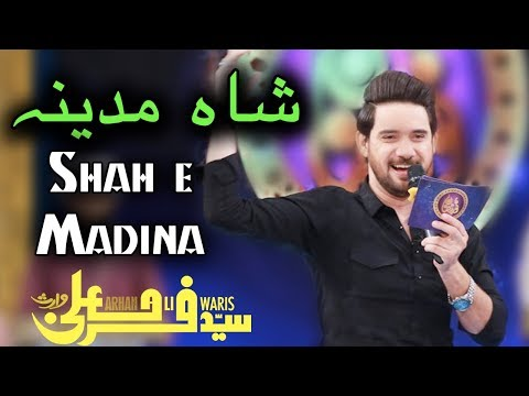 Shah E Madina | Beautiful Naat By Farhan Ali Waris | Ramazan 2018 | Aplus