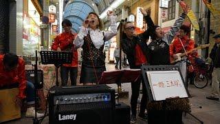 大西ユカリさん公認トリビュートバンド、【一姫三太郎'S】 南森町 FM802...