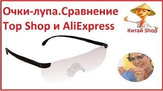 Очки-лупа.Сравнение Top Shop и AliExpress.Распаковка,обзор посылки из Китая (AliExpress)