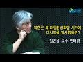 미일정상회담에 날린 북한의 미사일  [김민웅교수 인터뷰]