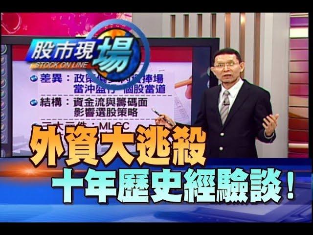 股市現場*鄭明娟20180705-5【外資2008.2011.2018賣超及跌幅 MLCC】(劉坤錫)