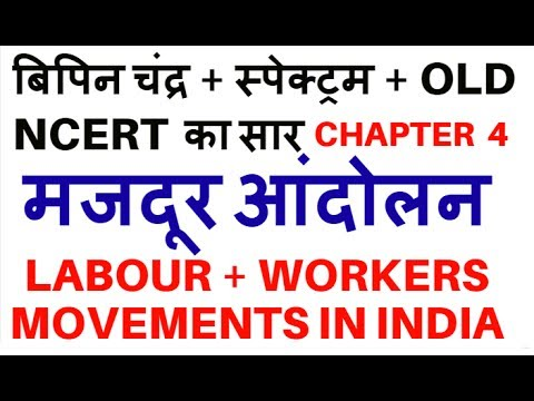 INDIAN HISTORY| मजदूर आंदोलन| labour movement in india|workers movement |communist movement in india