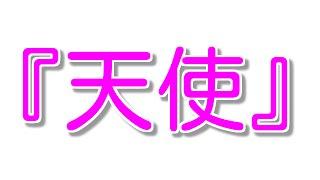 花澤香菜 櫻井浩美 『天使』 櫻井浩美 検索動画 31