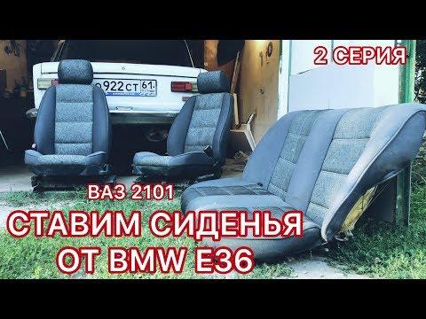 СТАВИМ СИДЕНЬЯ ОТ BMW E36 НА ВАЗ 2101 / 2 СЕРИЯ