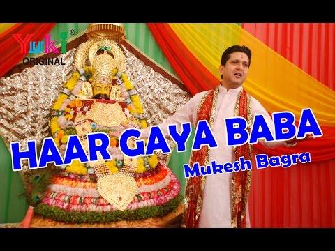 हार गया बाबा । Haar Gaya Baba | Khatu Shyam Bhajan | Mukesh Bagda