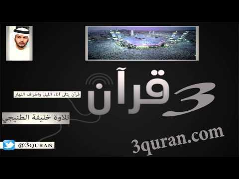 071 Surat Nuh  سورة نوح تلاوة خليفة الطنيجي