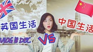 在英国生活和中国生活的真实差异,亲身经历