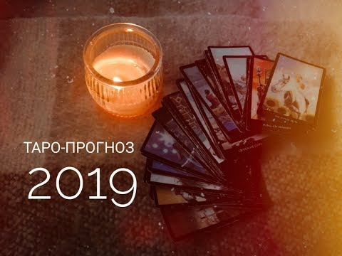 ТАРО ПРОГНОЗ ТЕЛЕЦ на 2019 год