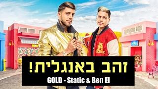 סטטיק ובן אל תבורי - זהב באנגלית - GOLD - STATIC & BEN EL
