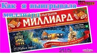 Как я выигрывала миллиард/Русское лото 1212 тираж/Супер игра