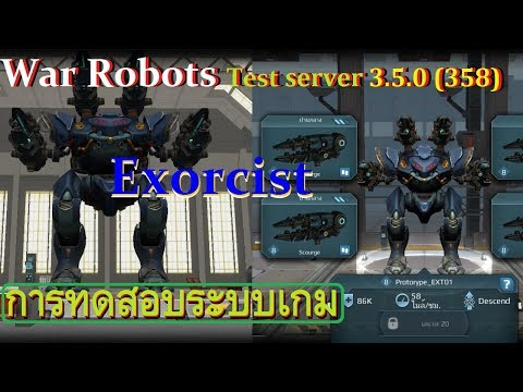 War Robots Test server 3.5.0 (358) New Robot Exorcist [2017/12/16](Android) ไทย #WRTest