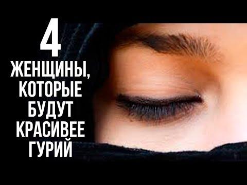 4 женщины, которые красивее, чем райские гурии