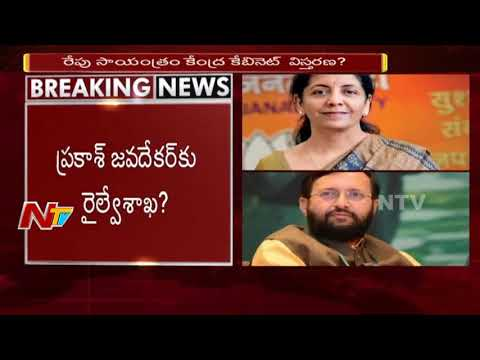 Ministers Resign as PM Modi to Reshuffle Central Cabinet Tomorrow  NTV