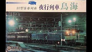 【旧型客車列車・音の記録】 夜行急行列車 鳥海 秋田行き