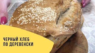 Чёрный хлеб простой деревенский рецепт под спокойную музыку