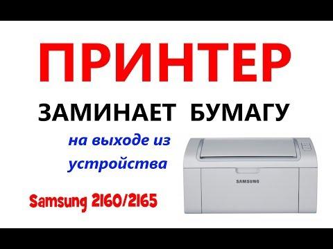 "Принтер мнет бумагу, Samsung Ml-2165/2160 ""гармошит"" бумагу на выходе"