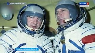 Космонавты, прославившие Ставрополье