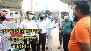 রাজধানীর মুগদায় পেট্রল পাম্পে তেল পরিমাপে কম দেয়ায় জরিমানা || DNCRP Market Monitoring